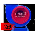Вентилятор ВР 88-75 №2,5 (аналог ВЦ 4-75; ВЦ 4-70; ВР-80-75.1; ВР-86-77; ВР 88-72)