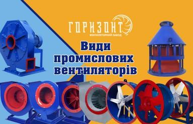 Основні види промислових вентиляторів