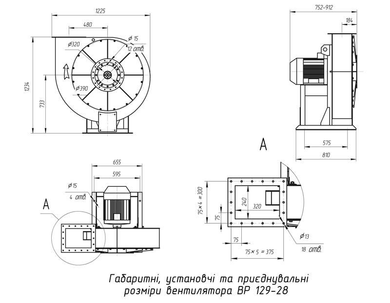 Габаритні розміри ВР 129-28 (ВЦ 6-28) №8