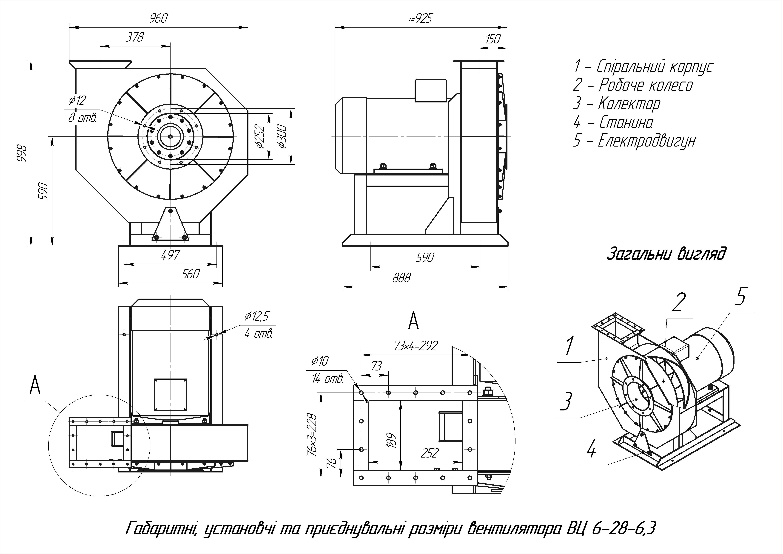 Габаритні розміри вентилятора ВР 129-18 №6,3