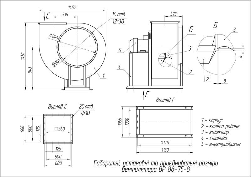 Габаритно-присоединительные размеры вентилятора ВР 88-75 №8