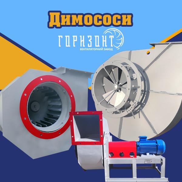 "Димососи - Вентиляторний завод ""Горизонт"""