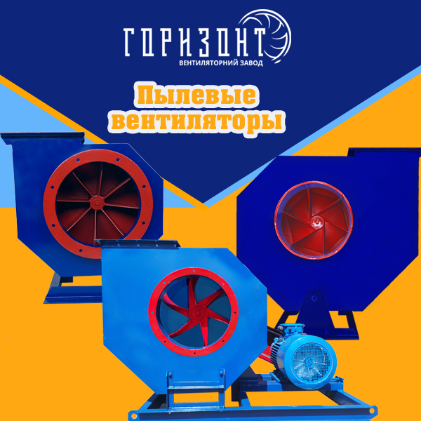 """Пылевые вентиляторы - Вентиляторный завод """"Горизонт"""""""