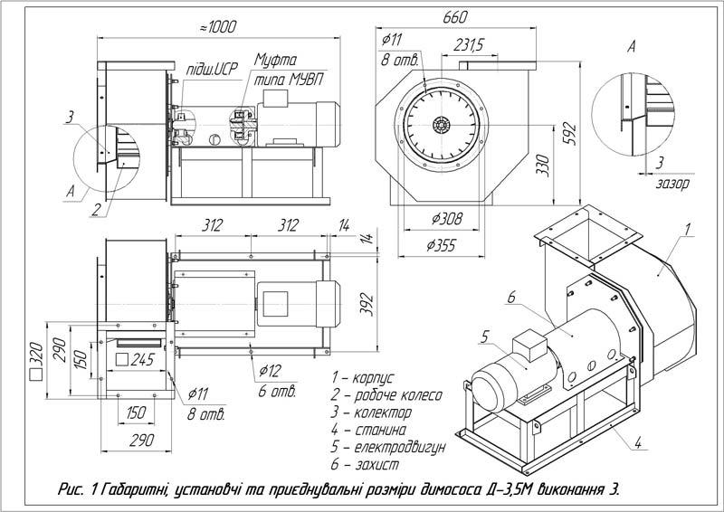 Габаритна схема димососа Д-3,5М (3 виконання)