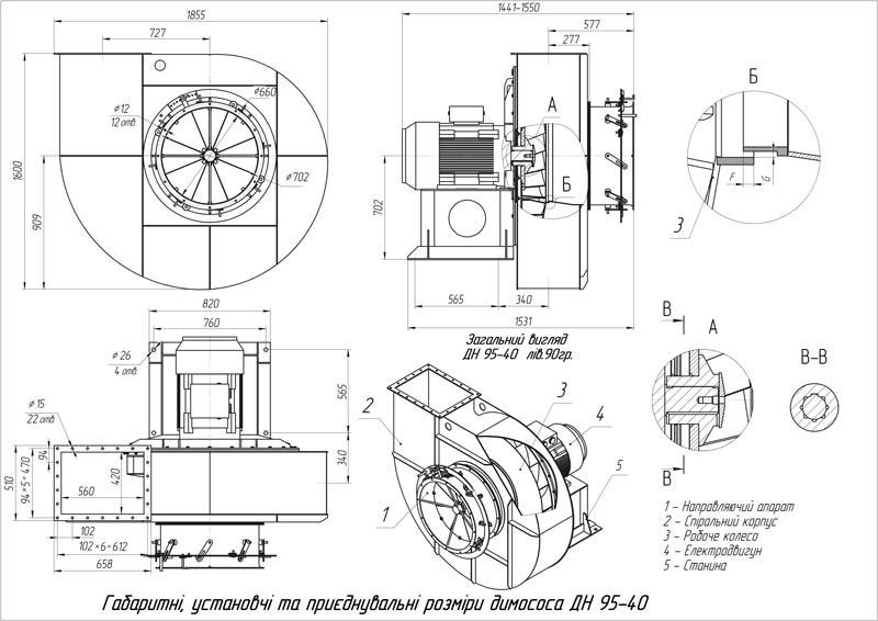 Габаритні розміри димососа ДН-11,2