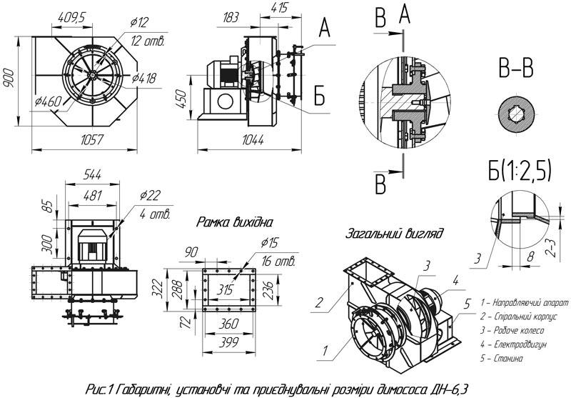 Габаритні розміри ДН-6,3