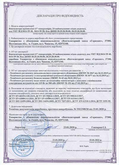 """Декларация о соответствии промышленных вентиляторов Вентиляторного завода """"Горизонт"""""""