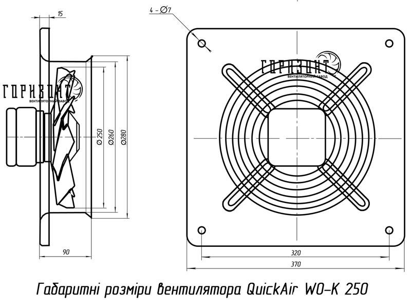 Габаритні розміри вентилятора WO-K 250