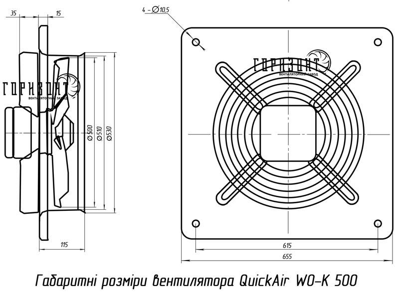 Габаритні розміри осьового вентилятора WO-K 500