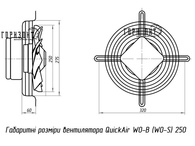Габаритні розміри осьового вентилятора WO-S (WO-B) 250