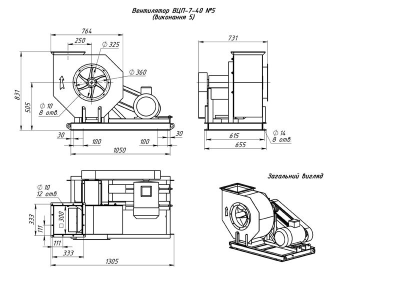 Габаритні розміри вентилятора ВЦП 7-40 №5 (виконання 5)