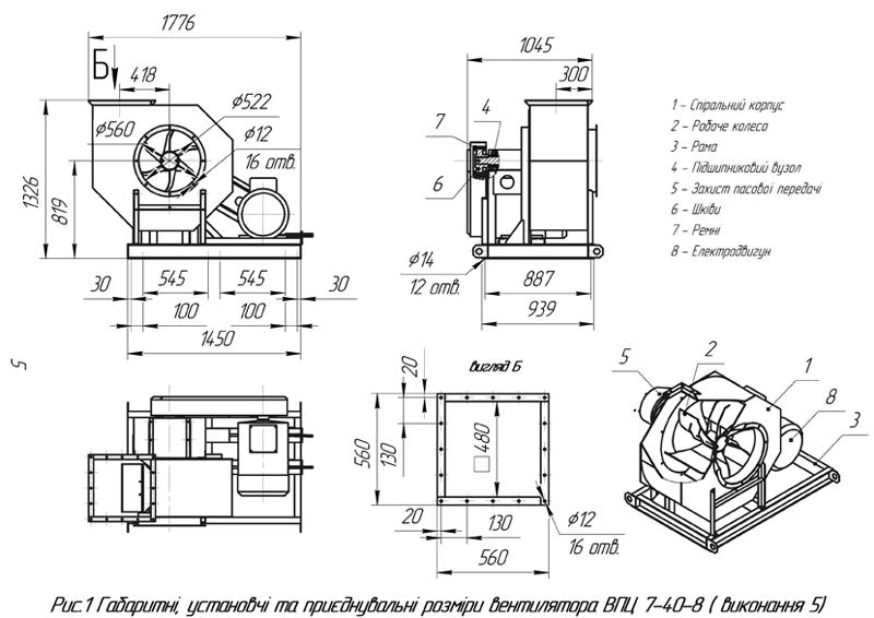 Габаритні розміри вентилятора ВЦП 7-40 №8 (5 виконання)