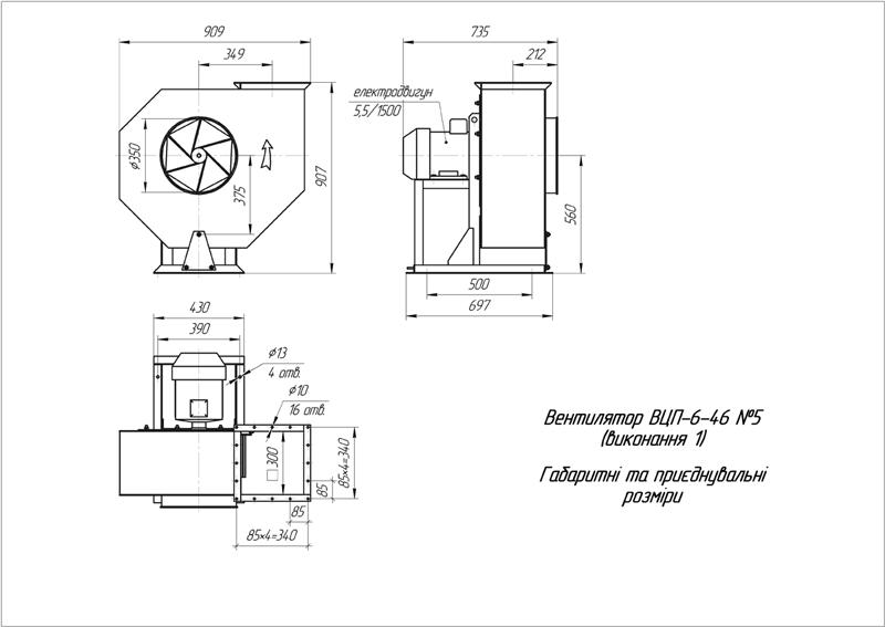 Габаритні розміри вентилятора ВЦП 6-46 №5 5,5/1500 (виконання 1)