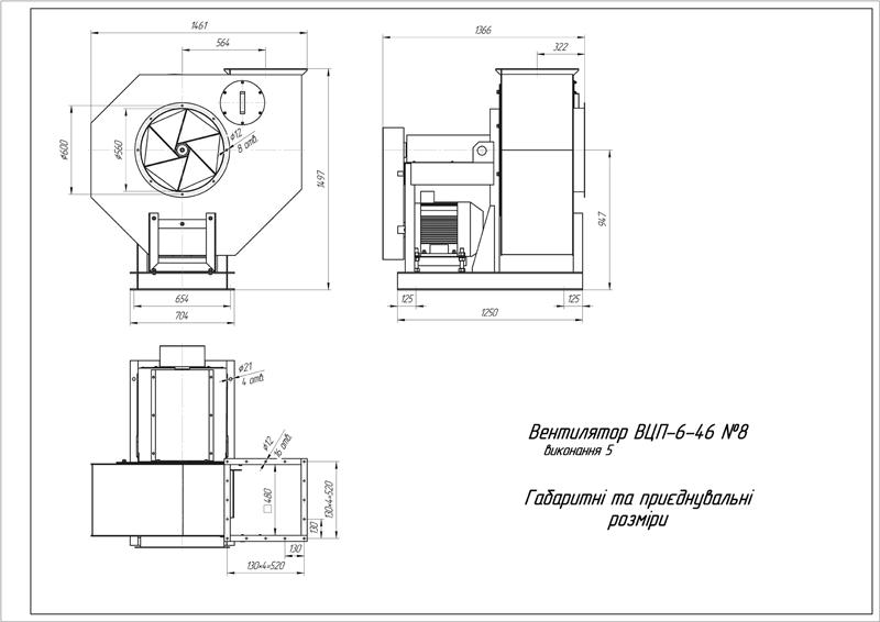 Габаритні розміри вентилятора ВЦП 6-46 №8 (виконання 5)